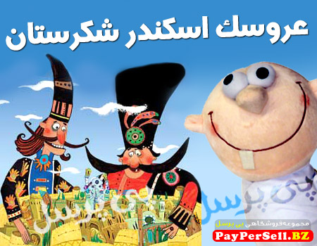 خرید ارزان عروسک اسکندر شکرستان
