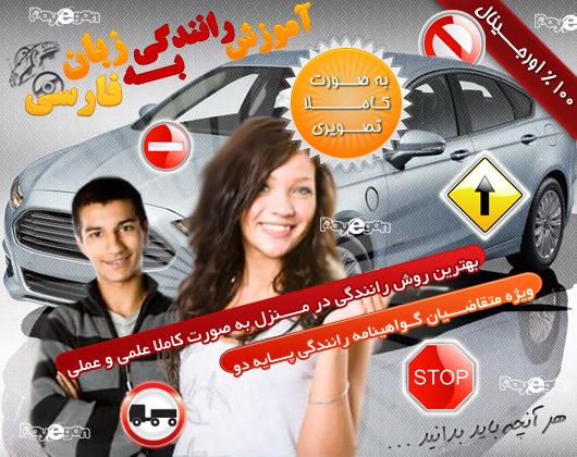 خرید آنلاین CD آموزش رانندگي به زبان فارسي