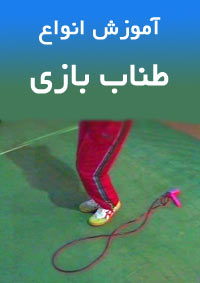 آموزش طناب زدن در فوتبال مدرن و روز دنيا
