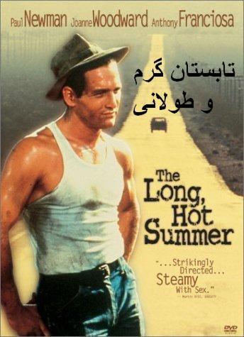 تابستان گرم و طولانی (پل نیومن)