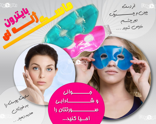 خرید اینترنتی  ماسك ژله اي بايترون  eye Bitron mask