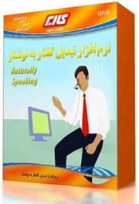 نرم افزار تبدیل گفتار به نوشتار