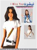 تی شرت زنانه آی میس یو | I Miss You