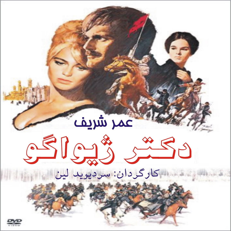 فیلم کلاسیک دکتر ژیواگو (عمر شریف)