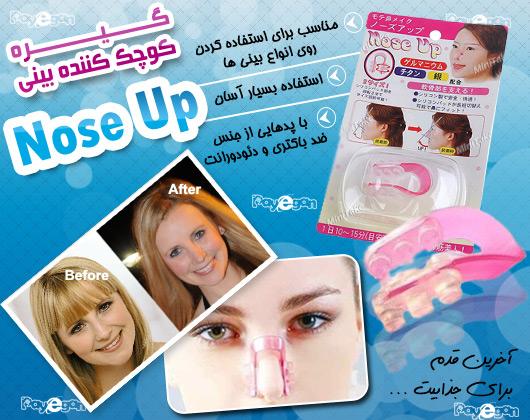 چگونه بینی خود را  بدون جراحی کوچک کنیم ؟