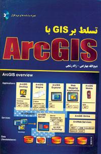 تسلط بر GIS با ArcGIS