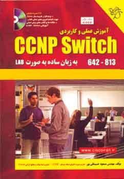 آموزش عملي و كاربردي CCNP SWITCH به زبان ساده به صورت LAB