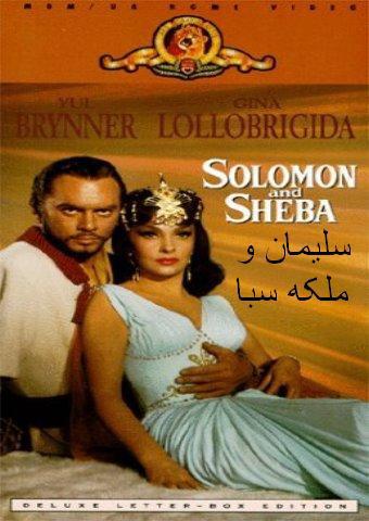 سليمان و ملكه صبا (يول برينر)