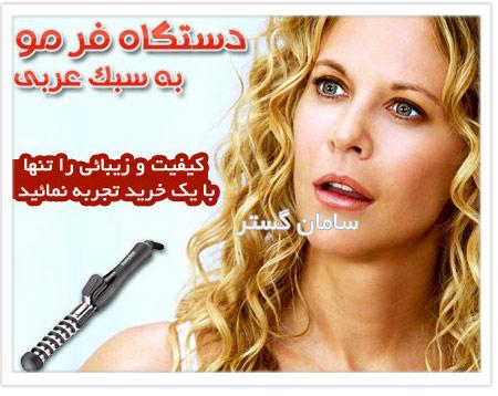 ضد موخوره و جلوگيري از وز شدن مو ها