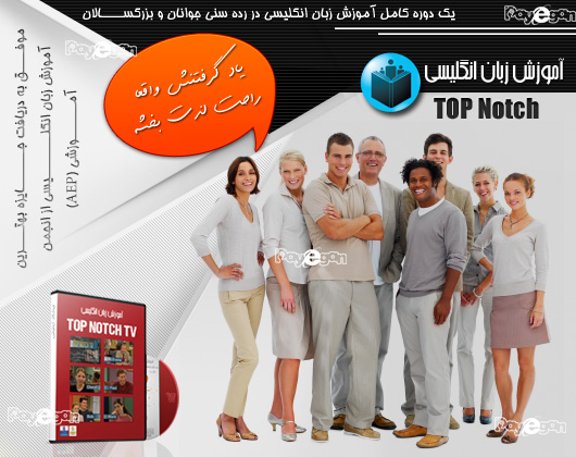 خرید ویژه پکیج Topnotch. آموزش زبان انگلیسی آمریکای