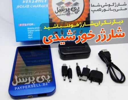 خرید پستی شارژر خورشیدی ارسال به تمام نقاط ایران