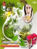 چای جینسینگ | Tea Jensing