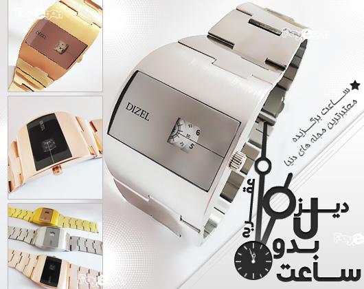 خرید آنلاین  ساعت بی عقربه از کمپانی محبوب دیزل