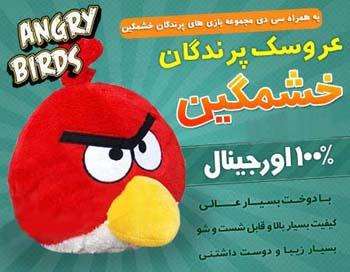 خرید عروسک پرندگان خشمگین - Angry Birds