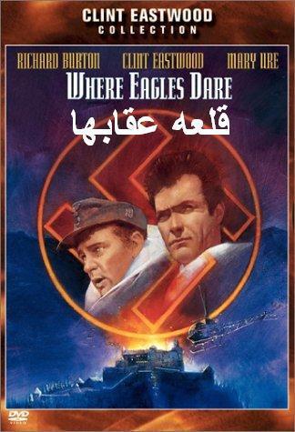 فیلم کلاسیک قلعه عقابها (ریچارد برتون و کلینت ایستوود)