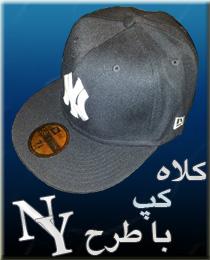 کلاه کپ با طرح NY از شرکت new era