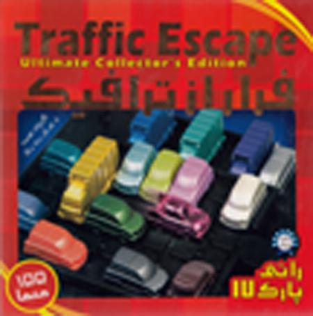 بازی فکری معمای رانی پارک 17 (فرار از ترافیک)