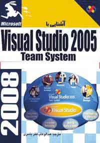 كار با Microsoft Visual studio 2005 Team System