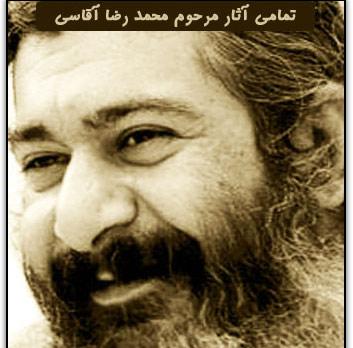 مجموعه اشعار حاج محمد رضا آغاسی