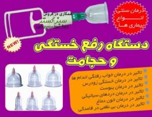 خرید ارزان دستگاه بادکش طبي بدن (رفع خستگي و حجامت)