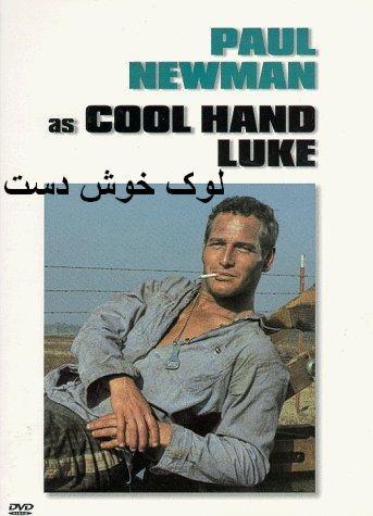 لوک خوش دست (پل نیومن)