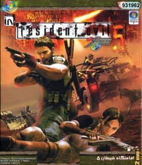 3/196- بازی دشمن شرور 5 - Resident Evil 5