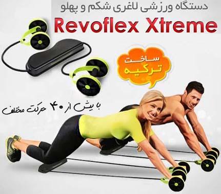 خرید دستگاه کششی ورزشی ریووفلکس اکستریم درجه 1