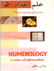 علم اعداد