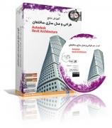 آموزش جامع طراحی و مدل سازی ساختمان (Revit Architecture) به زبانی ساده و گویا