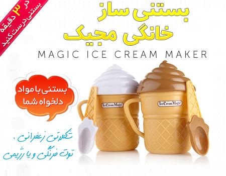 بستنی ساز ارزان مجیک ارجینال