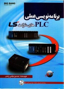 برنامه -نویسی عملی با PLC های شرکت LS (همراه باCD ) :