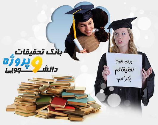 بانك تحقیقات و پروژه دانشجويي