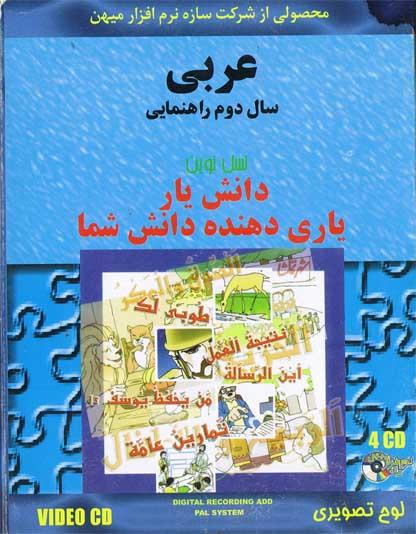 آموزش کامل درس عربی دوم راهنمایی