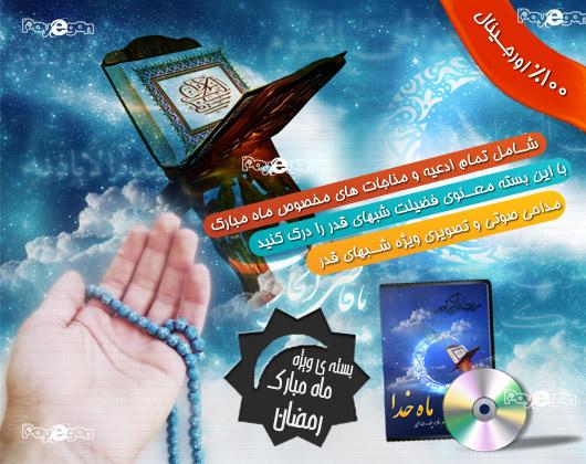 خرید نرم افزار ۳ بعدی قرآن/اورجینال
