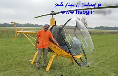 طراحی هلیکوپتر بخش2