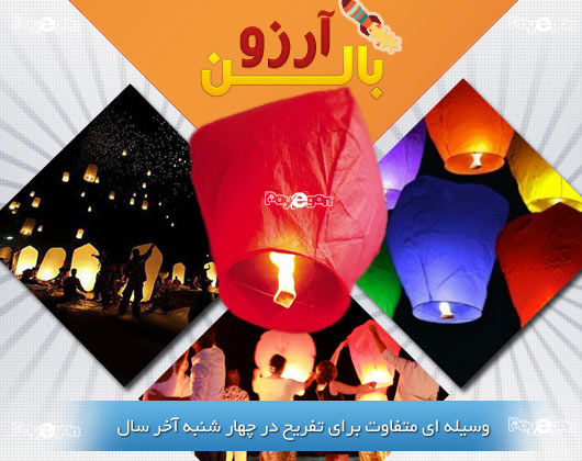 بالن آرزو  ويژه مراسم چهارشنبه سوري