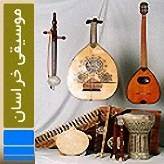 موسیقی محلی خراسان
