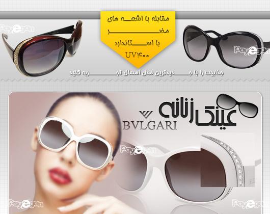 خرید عینك زنانه bvlgari محافظ چشم در برابر آفتاب