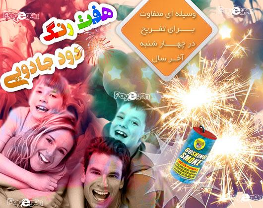 جشن هایی بیاد ماندنی با دود جادویی هفت رنگ