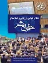 نظام چهاني ارزيابي و حمايت از حقوق بشر جلد دوم