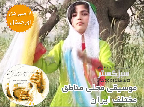 موسیقی محلی مناطق مختلف ایران