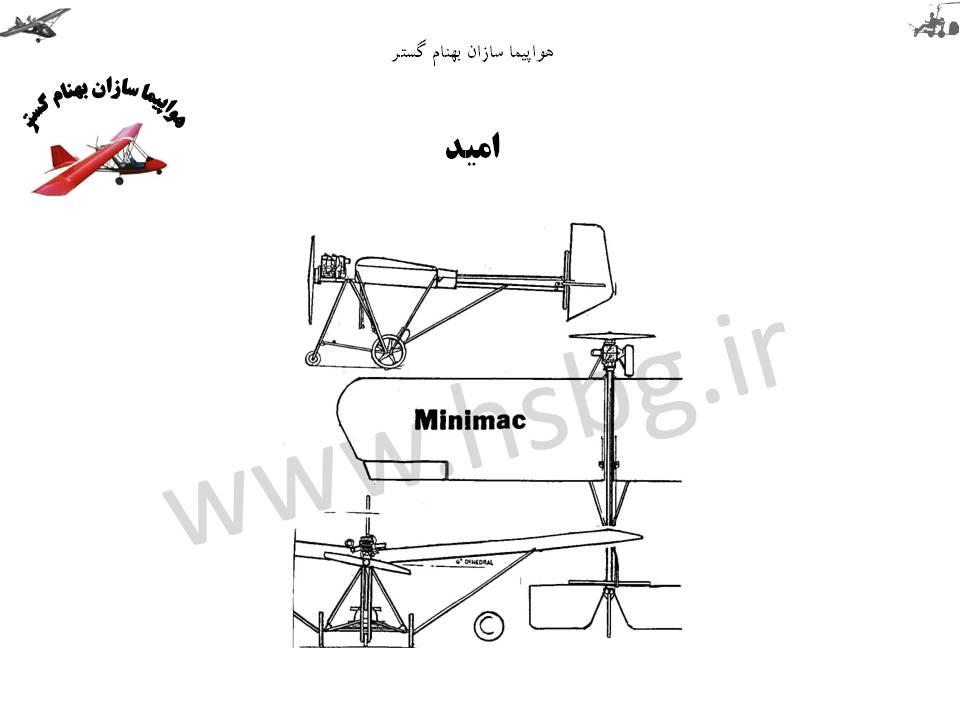 نقشه هواپیمای امید