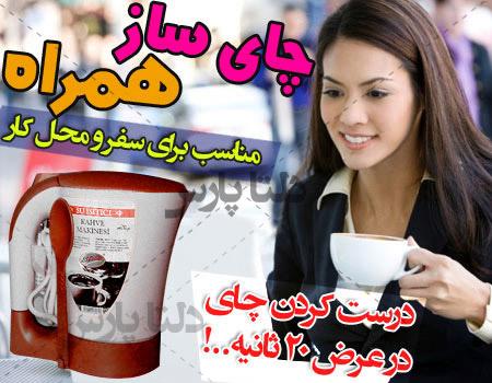 دستگاه چای ساز و قهوه جوش همراه