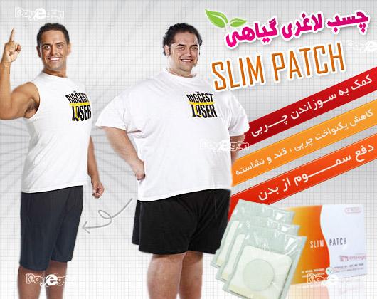 چسب های لاغری اسلیم پچ , استفاده  بسیار آسان