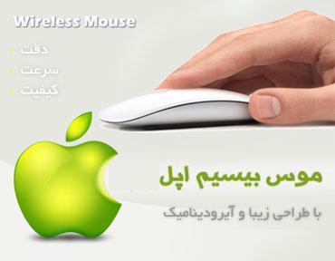 موس جادویی، شاهکاری جدید از کمپانی اپل Apple - Magic Mouse اصلی