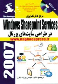 مرجع كامل تكنولوژي Windows sharepoint services در طراحي سايت هاي پورتال