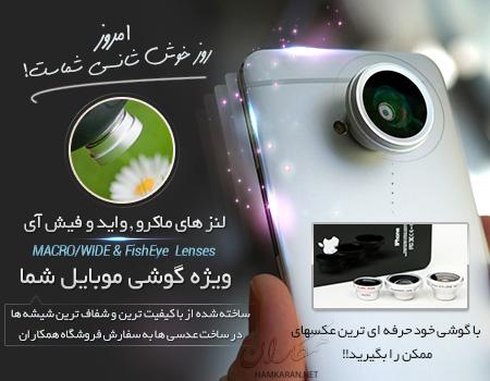 بيزنا - لنز های عکاسی حرفه ای با موبایللنز های عکاسی حرفه ای با موبایل