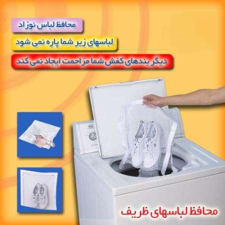 کیسه محافظ لباسهای ظریف درلباس شویی