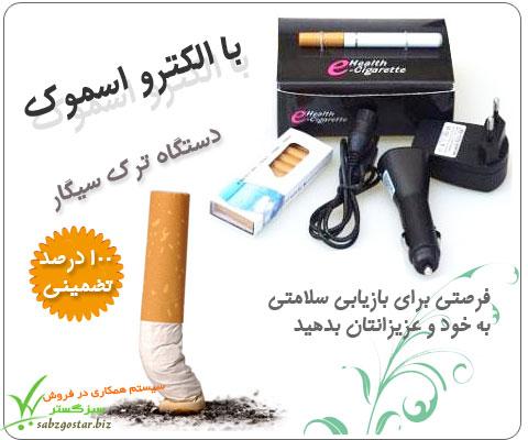 دستگاه ترک سیگار الکترواسموک