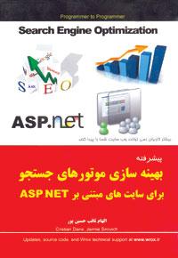بهينه سازي موتورهاي جستجو براي سايت هاي مبتني بر ASP.NET